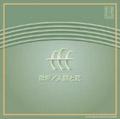 歌垣/人間と死 柴田南雄作品集